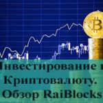 Инвестирование в Криптовалюту. Обзор RaiBlocks
