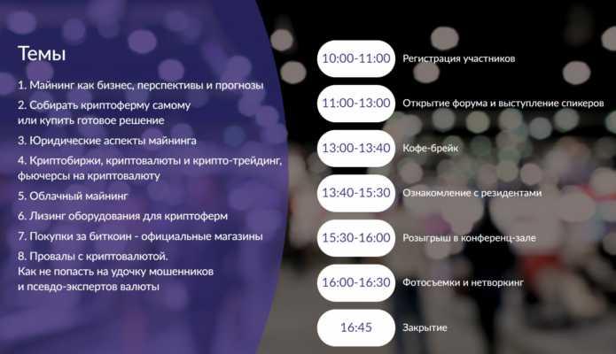 Криптофарм 2018 выставка расписание
