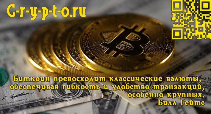 Биткоин превосходит классические валюты, обеспечивая гибкость и удобство транзакций, особенно крупных
