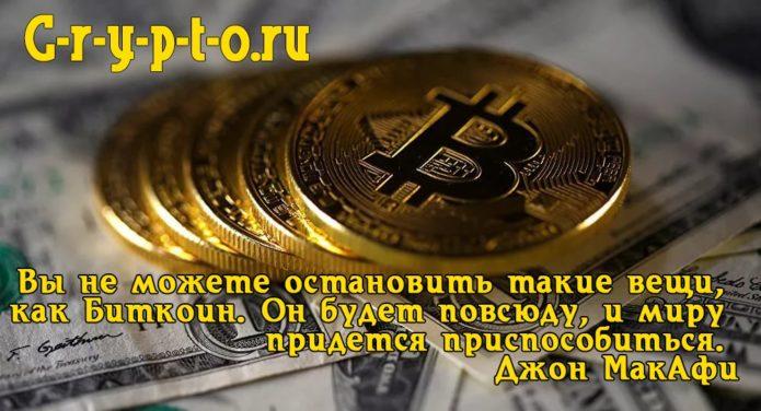 Вы не сможете остановить такие вещи, как биткоин. Он будет повсюду и миру придется приспособиться