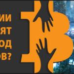 Строительсьво Майнинг-городов в России