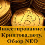 Инвестирование в Криптовалюту. Обзор NEO