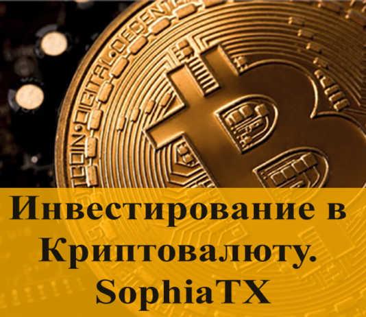 Инвестирование в Криптовалюту. SophiaTX