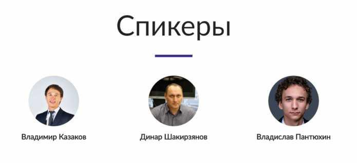 Криптофарм 2018 выставка спикеры