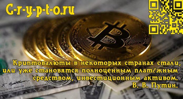 Криптовалюты в некоторых странах стали или уже становятся полноценным платежным средством, инвестиционным активом.