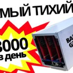 Компания Байкал предлагает лучшее оборудование для майнинговых ферм Giant-B, Giant-N и Giant X10