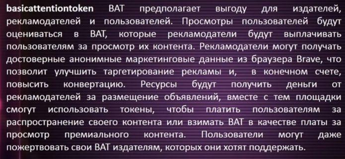 BasicAtentionToken BAT что это такое