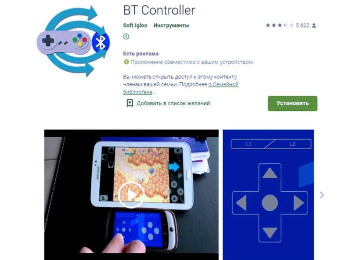 BT Controller