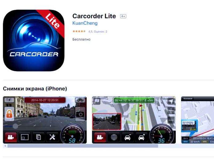 Carcorder Lite