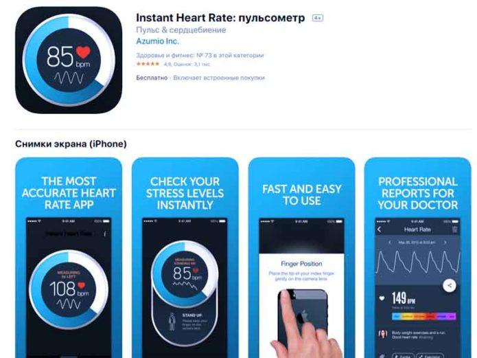 Instant Heart Rate пульсометр
