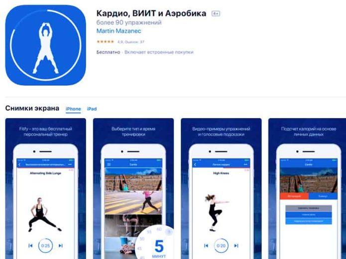 Кардио, ВИИТ и Аэробика для iOS