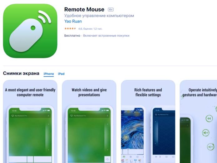 Remote Mouse iOS