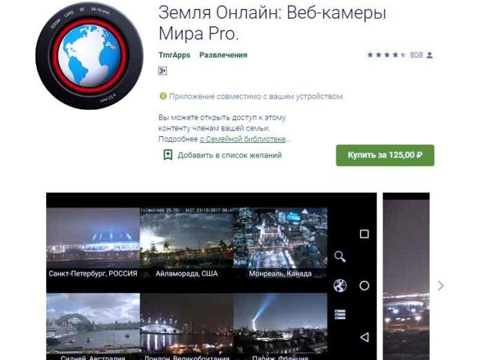 Земля Онлайн: Веб-камеры Мира Pro