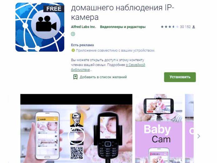 IP-камера домашнего наблюдения